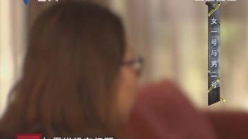[2017-09-06]天眼追击:女一号与男二号