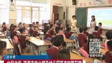 开学季:台风之后 珠海市中小学及幼儿园基本如期开学