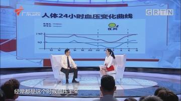 [HD][2017-09-29]健康有道:本期主题——高血压的误区,你知道多少呢?