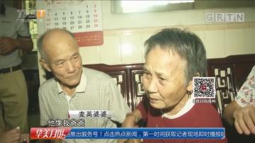 顺德乐从:九岁被拐 回家已是八旬白发人