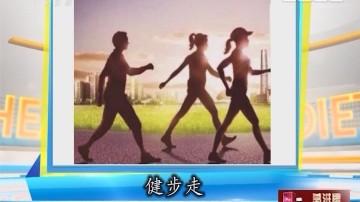 [2017-09-25]百医百顺:你懂得如何快步走吗
