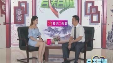 [2017-09-07]百医百顺:饮食三忌之人忌
