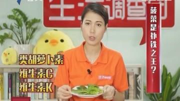 [2017-09-19]生活调查团:菠菜是补铁之王?
