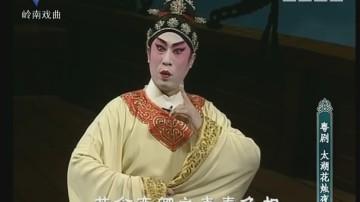 [2017-09-02]剧场连线:太湖花烛夜(一)