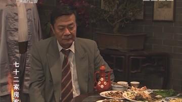 [2017-09-10]七十二家房客:乌龙翻译