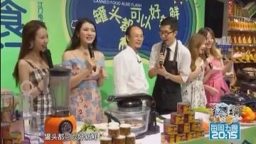 [2017-09-08]美食江门:罐头都可以好新鲜