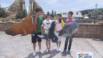 [2017-09-30]动物笑当家:长隆海洋王国