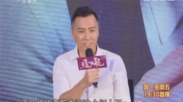 《追龙》杀进国庆档 甄子丹:这是我最后一次演反派