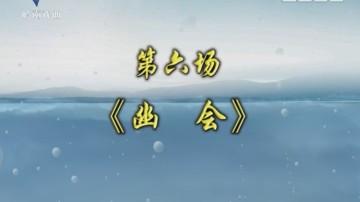 [2017-09-05]剧场连线:红梅记