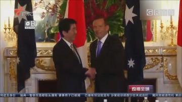 从日澳军事合作看日英安全合作:2014年安倍曾邀澳总理出席国安会