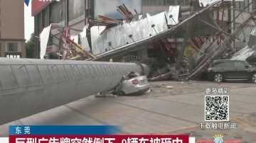 东莞:巨型广告牌突然倒下 9辆车被砸中