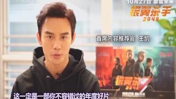 """电影宣传变得接地气 王凯 王俊凯为国外大片""""代言"""""""