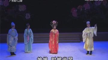 [2017-10-09]粤唱粤好戏:粤剧名家传戏展演
