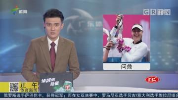 莎娃复出首夺冠 问鼎天津公开赛