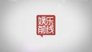 [2017-10-24]娱乐前线:无配音的《情深深雨蒙蒙》引热议