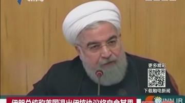 伊朗总统称美国退出伊核协议将自食其果