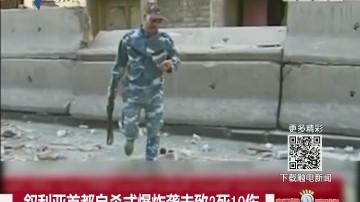 叙利亚首都自杀式爆炸袭击致2死10伤