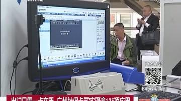 出门只需一卡在手 广州社保卡可实现逾135项应用
