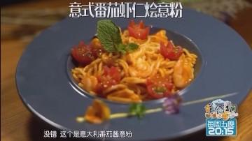 [2017-10-07]美食江门:意式番茄虾仁烩意粉