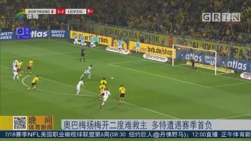 奥巴梅扬梅开二度难救主 多特遭遇赛季首负
