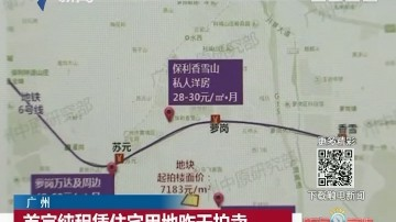 广州:首宗纯租赁住宅用地昨天拍卖