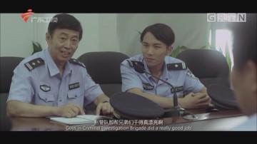 """[HD][2017-10-22]南粤警视:""""鱼缸碎了 鱼儿活了"""""""