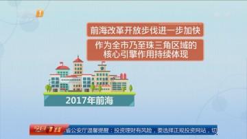 """""""牢记嘱托 走在前列"""" 深圳:改革不停顿 开放不止步"""