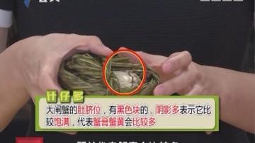 看这里 就知道大闸蟹是否膏肥黄多