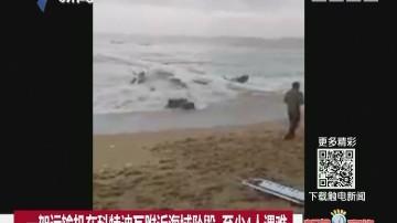 一架运输机在科特迪瓦附近海域坠毁 至少4人遇难