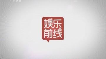 [2017-10-12]娱乐前线:四大新晋实力派男演员评选出炉 赵又廷遭到质疑