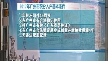 广州:积分入户明起申请 无需计生证明