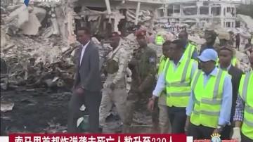 索马里首都炸弹袭击死亡人数升至230人