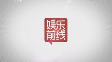 [2017-10-11]娱乐前线:周杰伦新片被曝停拍!萧敬腾白演3个月损失巨大
