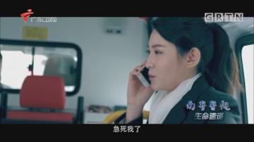 [HD][2017-10-01]南粤警视:生命速递