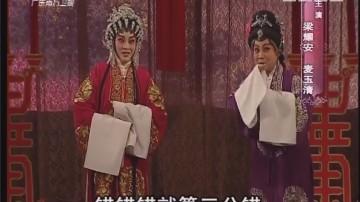 [2017-10-12]粤唱粤好戏:红丝错