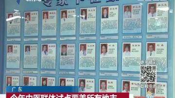 广东:今年内医联体试点覆盖所有地市
