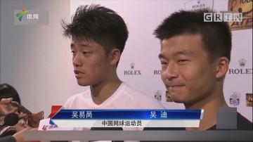 """中国""""双吴""""组合止步男双第二轮"""