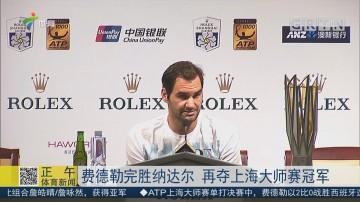 费德勒完胜纳达尔 再夺上海大师赛冠军