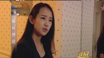 [2017-10-11]非常故事汇:揭秘情敌
