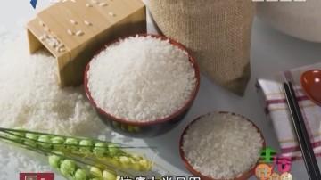 普通大米这样吃 竟有防癌效果
