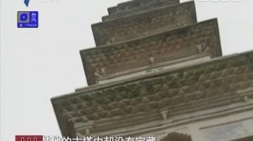 [2017-10-15]天眼追击:古老斜塔下的秘密
