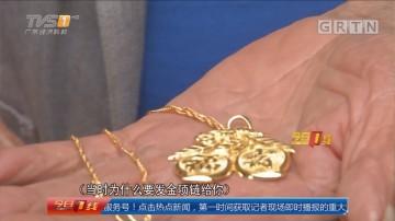 """敬老爱老:东莞厚街 一条""""金项链"""" 延续20年的敬老习俗"""
