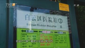 """广州""""最挤公交站"""":乘客挤上车 要设专职大妈帮关门"""