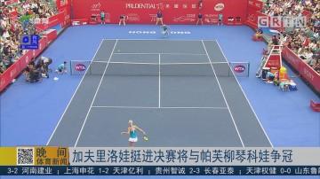 加夫里洛娃挺进决赛将与帕芙柳琴科娃争冠