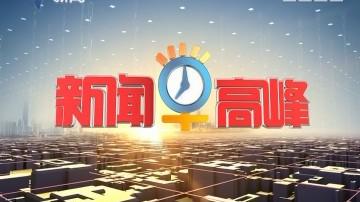 """[2017-10-11]新闻早高峰:中博会汇集30多个国家及地区特产 中国""""质造""""吸引世界目光"""