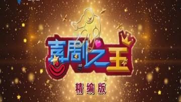 [2017-10-21]喜剧之王:大码皮鞋