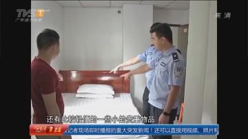 """汕头龙湖区:""""钓鱼高手""""鱼竿钓钱 被警方抓获"""