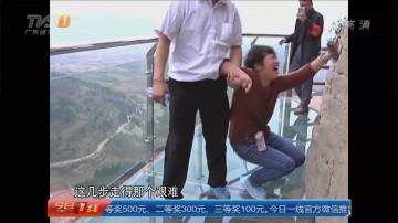 山东济南:玻璃栈道前洋相百出玩心跳?