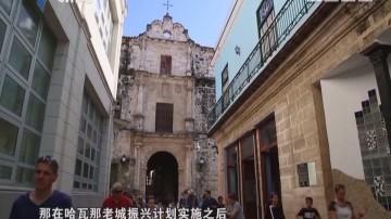[2017-10-07]纵横天下游:探秘古巴