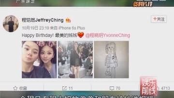 结束《我们相爱吧》录制后 程晓玥取消对郑恺微博关注